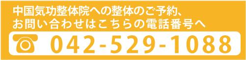 立川中国気功整体院へのご予約、お問い合わせはこちらから。電話042−529−1088